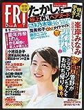 FRIDAY(フライデー) 2016年 8/5 号 [雑誌]