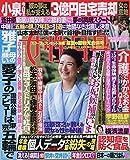 週刊女性自身 2019年 8/20・27 合併号 [雑誌]