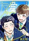友/愛ライン(2) (デイジーコミックス(英和出版社))