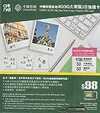 [中国移動香港] 中国全土 香港 澳門 (マカオ) 1GB 4G/3G 3日間 大湾区 データ通信SIMカード 50分通話+50通SMS付き[香港電話番号]