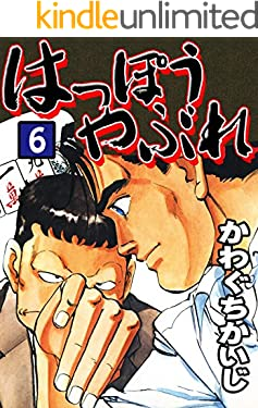 はっぽうやぶれ(6) (かわぐちかいじ傑作選)