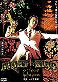 NIGHT★KING [DVD]