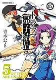 トラウマ量子結晶(5)<トラウマ量子結晶> (角川コミックス・エース)