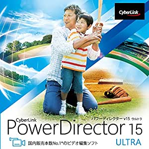 PowerDirector 15 Ultra|ダウンロード版