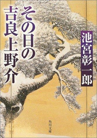 その日の吉良上野介 (角川文庫)