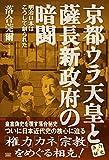 京都ウラ天皇と薩長新政府の暗闘 (落合秘史)