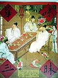 華味三昧―中国料理の文化と歴史 (1981年)