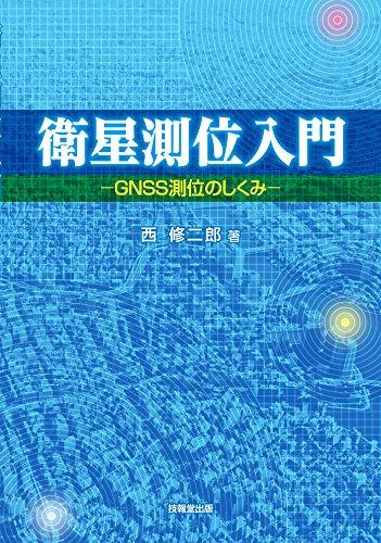 衛星測位入門―GNSS測位のしくみ