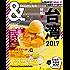 &TRAVEL 台湾 2017 (アサヒオリジナル)