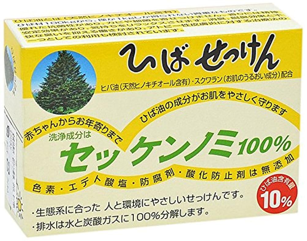 ソファーる罪悪感美の友ひばせっけん(100g)