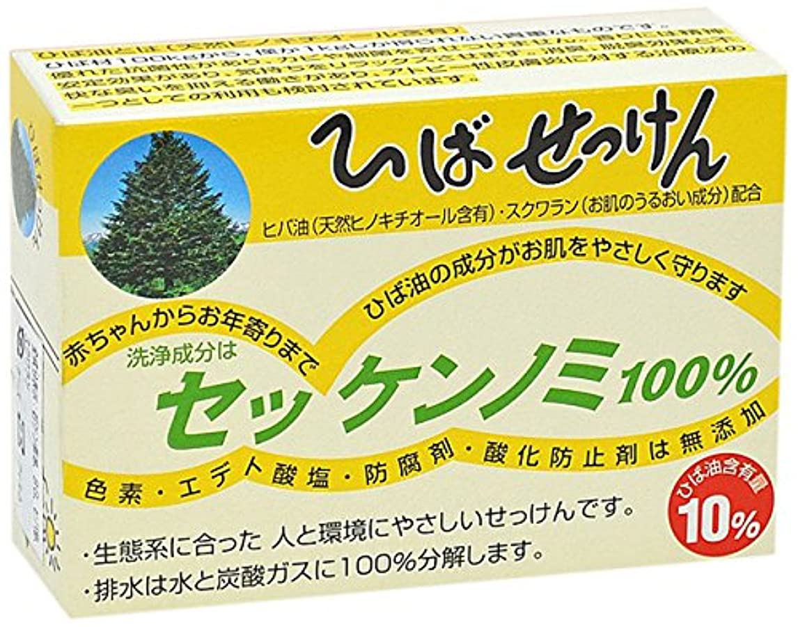 ポインタ転用ディンカルビル美の友ひばせっけん(100g)