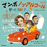 マンボノンアルコール(酔ったふりして、、、) FEAT.東京パノラママンボボーイ(CD+7inch) - なかの綾