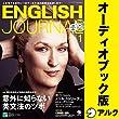 ENGLISH JOURNAL(イングリッシュジャーナル) 2017年1月号(アルク)