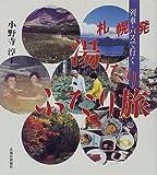 列車・バスで行く札幌発 湯ったりふたり旅 画像