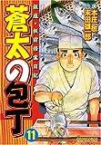 蒼太の包丁(11) (マンサンコミックス)