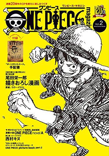 [画像:ONE PIECE magazine Vol.2 (ジャンプコミックスDIGITAL)]