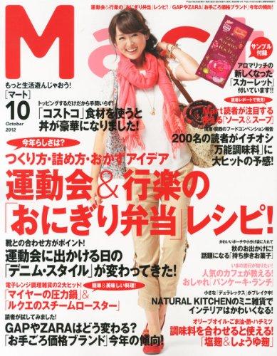 Mart (マート) 2012年 10月号 [雑誌]の詳細を見る