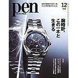 Pen(ペン)2021年12月号 [特集:腕時計、この一本と生きる/撮りおろし&インタビュー:INI/ファッション:永山瑛太]