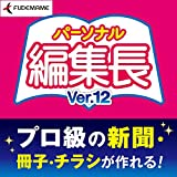 パーソナル編集長 Ver.12  |ダウンロード版