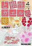ど根性ガエルの娘 4 (ヤングアニマルコミックス)