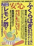 マキノ出版 その他 安心 2016年 03 月号の画像