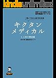 [音声DL付]キクタンメディカル 1. 人体の構造編 キクタンメディカル・シリーズ