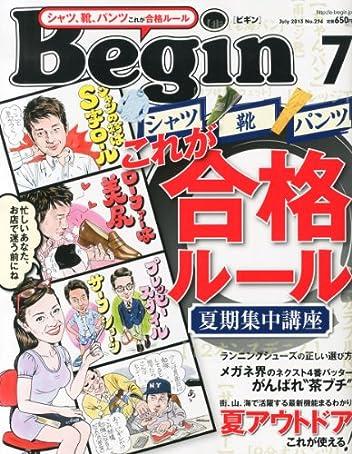 Begin(ビギン) 2013年7月号