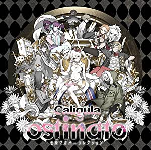 【Amazon.co.jp限定】Caligula-カリギュラ- セルフカバーコレクション「ostinato」(A3ポスター付)