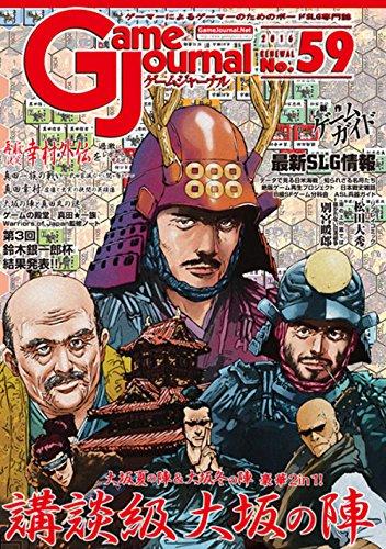 ゲームジャーナル59号 講談級大坂の陣~狙うは家康の首一つ~