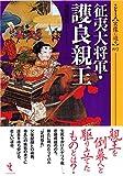 征夷大将軍・護良親王 (シリーズ・実像に迫る7)