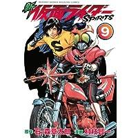 新 仮面ライダーSPIRITS(9) (KCデラックス)