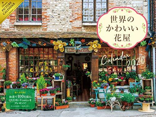 2020 世界のかわいい花屋 カレンダー ([カレンダー])