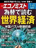 週刊エコノミスト 2018年03月13日号 [雑誌]