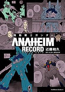 [近藤和久] 機動戦士ガンダム ANAHEIM RECORD 第01-04巻