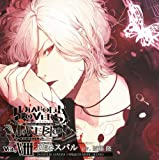 DIABOLIK LOVERS ドS吸血CD MORE,BLOOD Vol.08 逆巻スバル CV:近藤隆