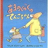 あまのじゃくのてんこちゃん (児童図書館・絵本の部屋)