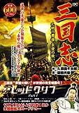 三国志 孔明VS.曹操 赤壁の戦い!! (講談社プラチナコミックス)