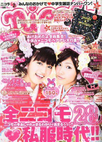 nicola (ニコラ) 2011年 02月号 [雑誌]