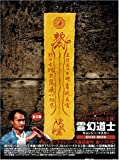 霊幻道士 キョンシー・マスター DVD-BOX