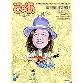 """ぴあ Special Issue ~山下達郎""""超""""大特集号~ (ぴあMOOK)"""