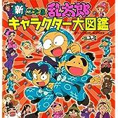 新 忍たま乱太郎キャラクター大図鑑