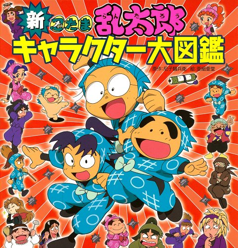 新 忍たま乱太郎キャラクター大図鑑の詳細を見る