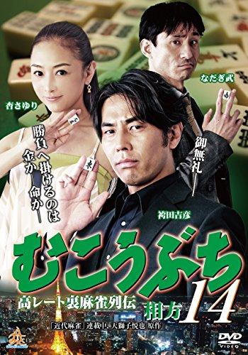 むこうぶち14 [DVD]