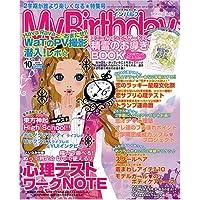 My Birthday (マイバースデイ) 2006年 10月号 [雑誌]