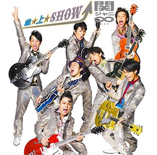【急☆上☆Show!!/関ジャニ∞】PVの振り付けが楽しくてテンション急上昇♪歌詞もチェック!の画像