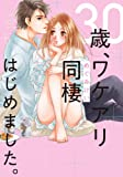 30歳、ワケアリ同棲はじめました。 (ぶんか社コミックス Sgirl Selection)
