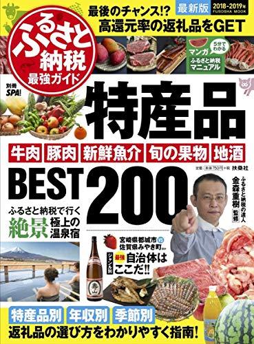 ふるさと納税最強ガイド 特産品BEST200 (扶桑社ムック...