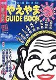 やえやまGUIDE BOOK—南国世果報体験 (〔2006〕)
