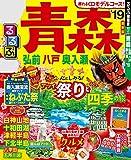 るるぶ青森 弘前 八戸 奥入瀬'19 (るるぶ情報版(国内))