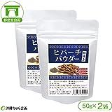 【粗挽き】ヒバーチパウダー(50g×2袋)